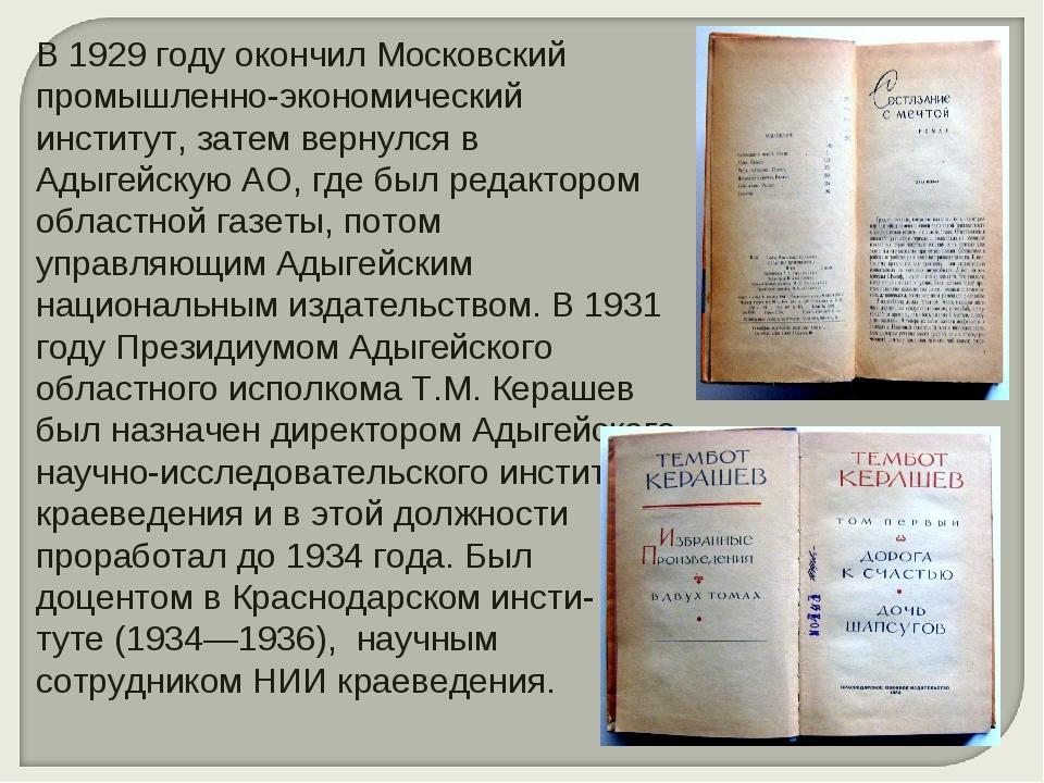 В 1929 году окончил Московский промышленно-экономический институт, затем верн...