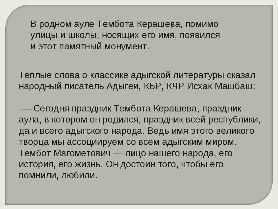 Теплые слова о классике адыгской литературы сказал народный писатель Адыгеи,...