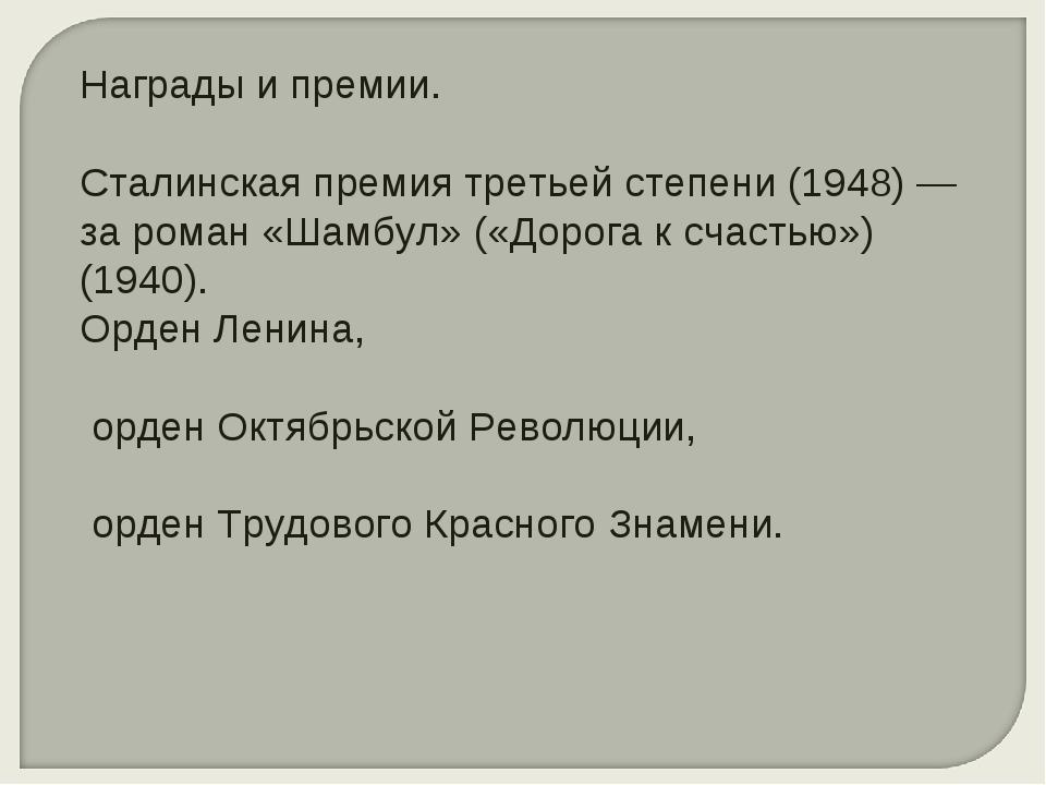 Награды и премии. Сталинская премия третьей степени (1948) — за роман «Шамбул...