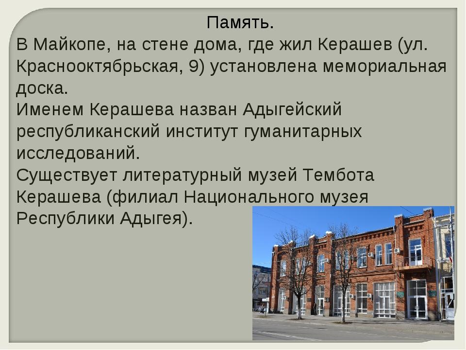 Память. В Майкопе, на стене дома, где жил Керашев (ул. Краснооктябрьская, 9)...
