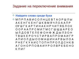 Задание на переключение внимания Найдите слова среди букв М П Р П А В И С О Л