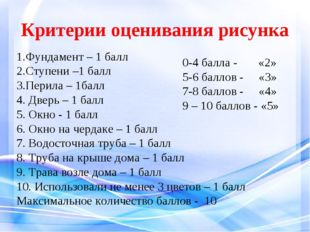 Критерии оценивания рисунка 1.Фундамент – 1 балл 2.Ступени –1 балл 3.Перила –