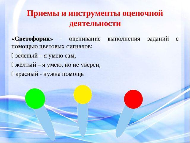 Приемы и инструменты оценочной деятельности «Светофорик» - оценивание выполне...