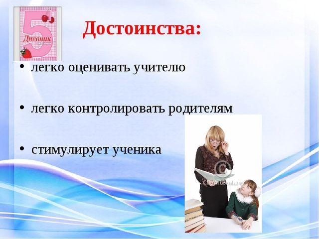 Достоинства: легко оценивать учителю легко контролировать родителям стимулиру...