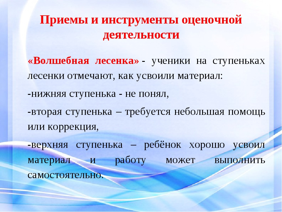 Приемы и инструменты оценочной деятельности «Волшебная лесенка»- ученики на...