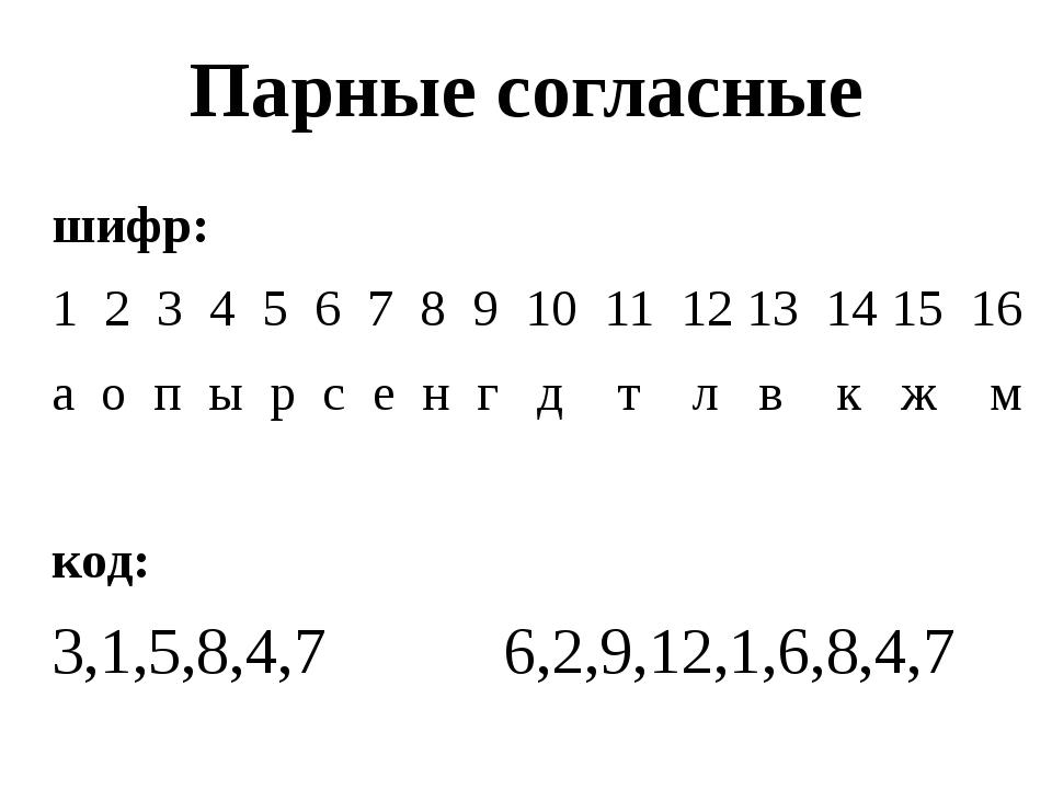Парные согласные шифр: 1 2 3 4 5 6 7 8 9 10 11 12 13 14 15 16 а о п ы р с е н...