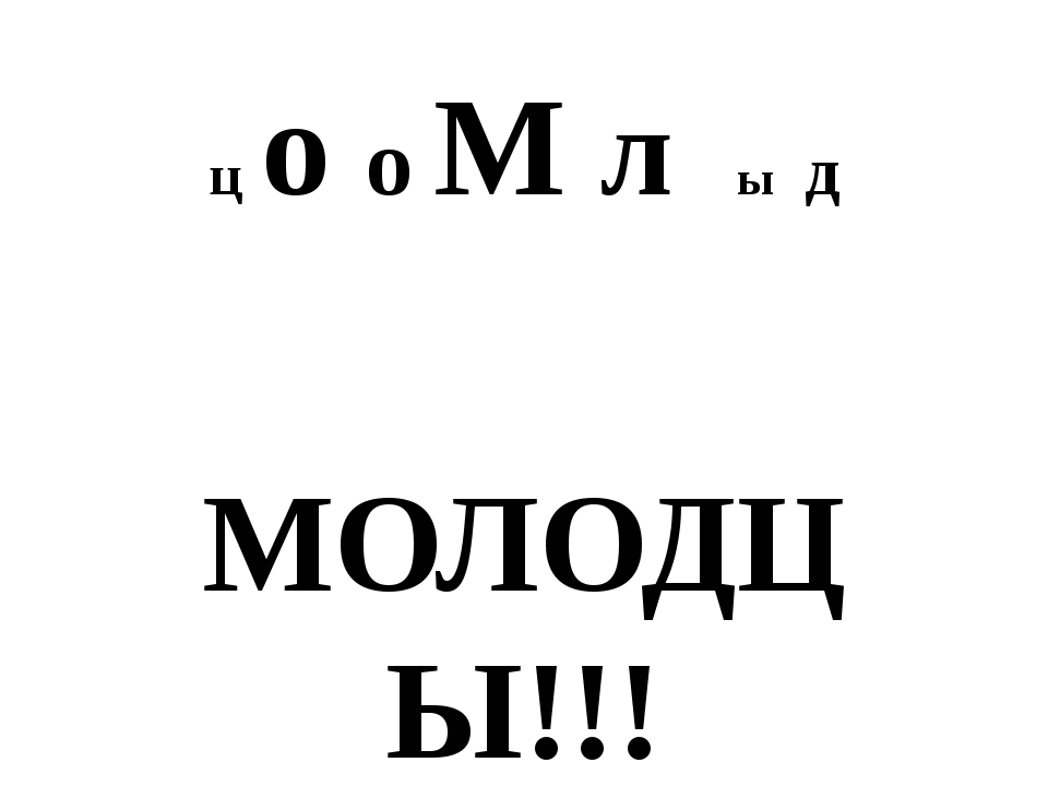 ц о о М л ы д МОЛОДЦЫ!!!