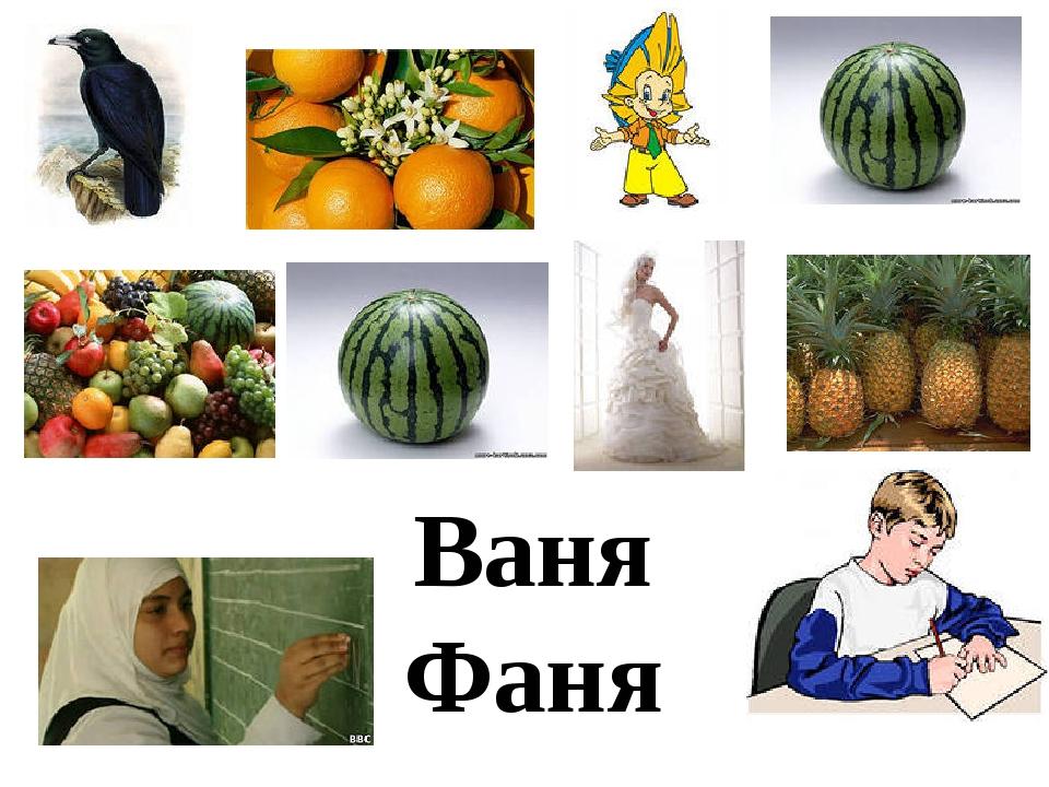 Ваня Фаня