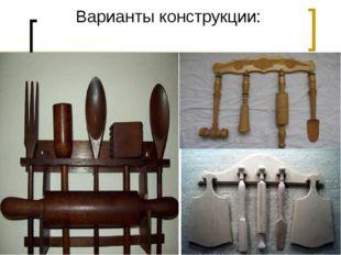 Варианты конструкции: