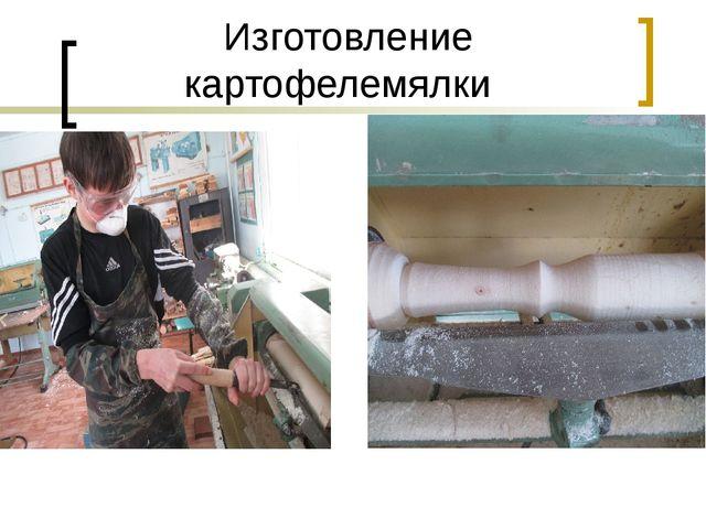 Изготовление картофелемялки