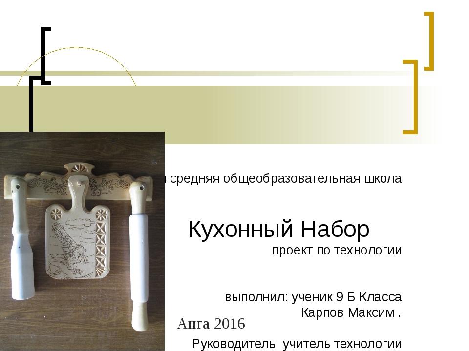 МКОУ Ангинская средняя общеобразовательная школа Кухонный Набор проект по те...