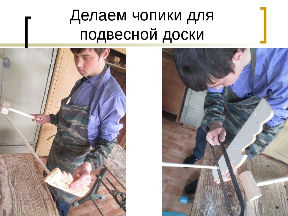 Делаем чопики для подвесной доски