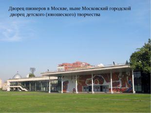Дворец пионеров вМоскве, нынеМосковский городской дворец детского (юношеск