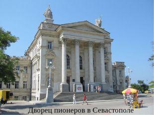 Дворец пионеров вСевастополе