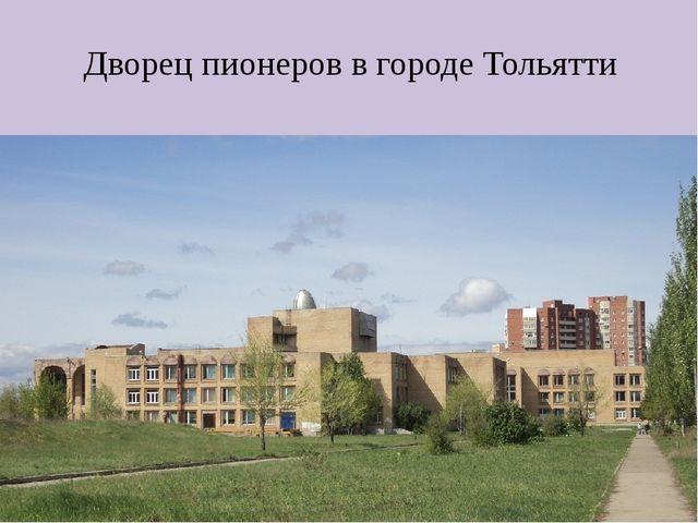 Дворец пионеров вгороде Тольятти