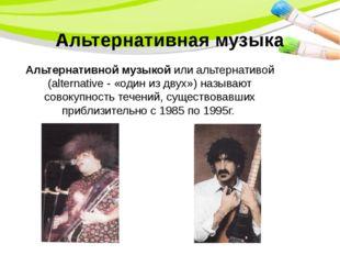 Альтернативная музыка Альтернативной музыкой или альтернативой (alternative -