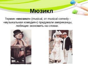 Мюзикл Термин «мюзикл» (musical, от musical comedy - «музыкальная комедия») п