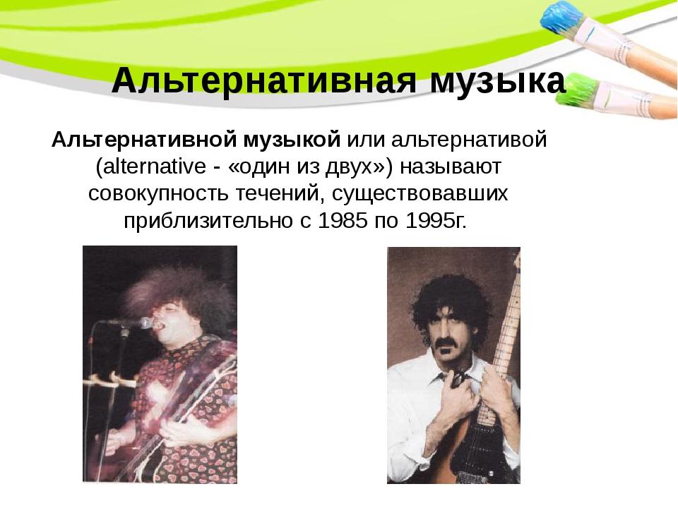 Альтернативная музыка Альтернативной музыкой или альтернативой (alternative -...