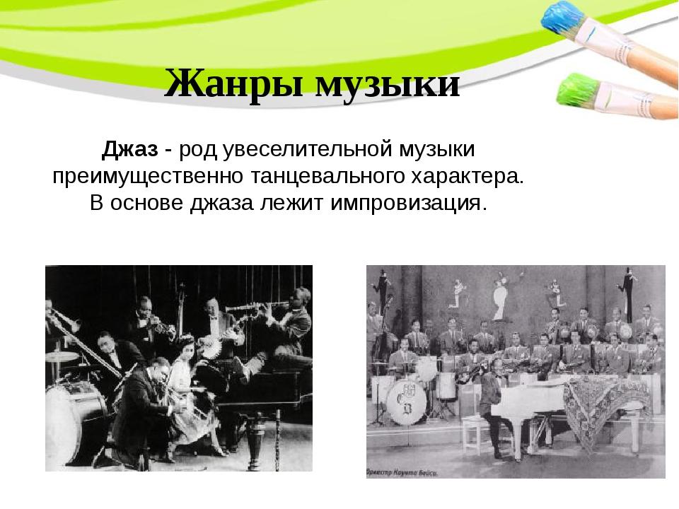Жанры музыки Джаз - род увеселительной музыки преимущественно танцевального х...