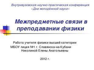 Внутривузовская научно-практическая конференция «Дни молодёжной науки» Межпре