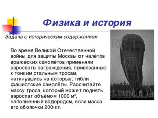 Физика и история Задача с историческим содержанием Во время Великой Отечеств