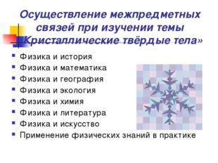 Осуществление межпредметных связей при изучении темы «Кристаллические твёрдые