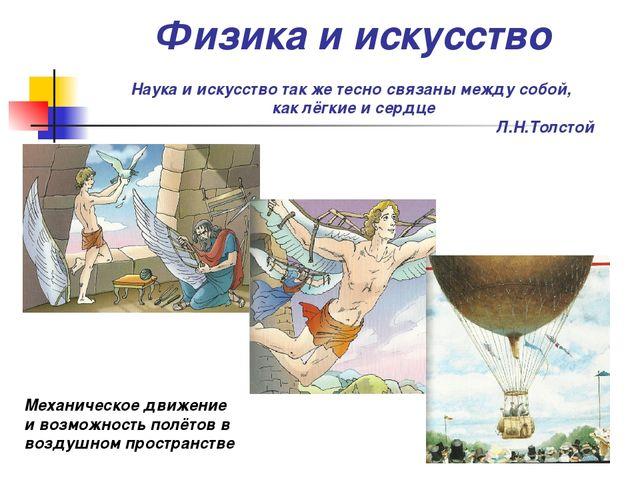 Физика и искусство Наука и искусство так же тесно связаны между собой, как лё...