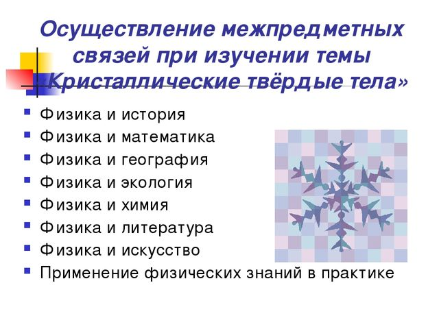 Осуществление межпредметных связей при изучении темы «Кристаллические твёрдые...