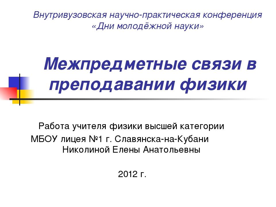 Внутривузовская научно-практическая конференция «Дни молодёжной науки» Межпре...