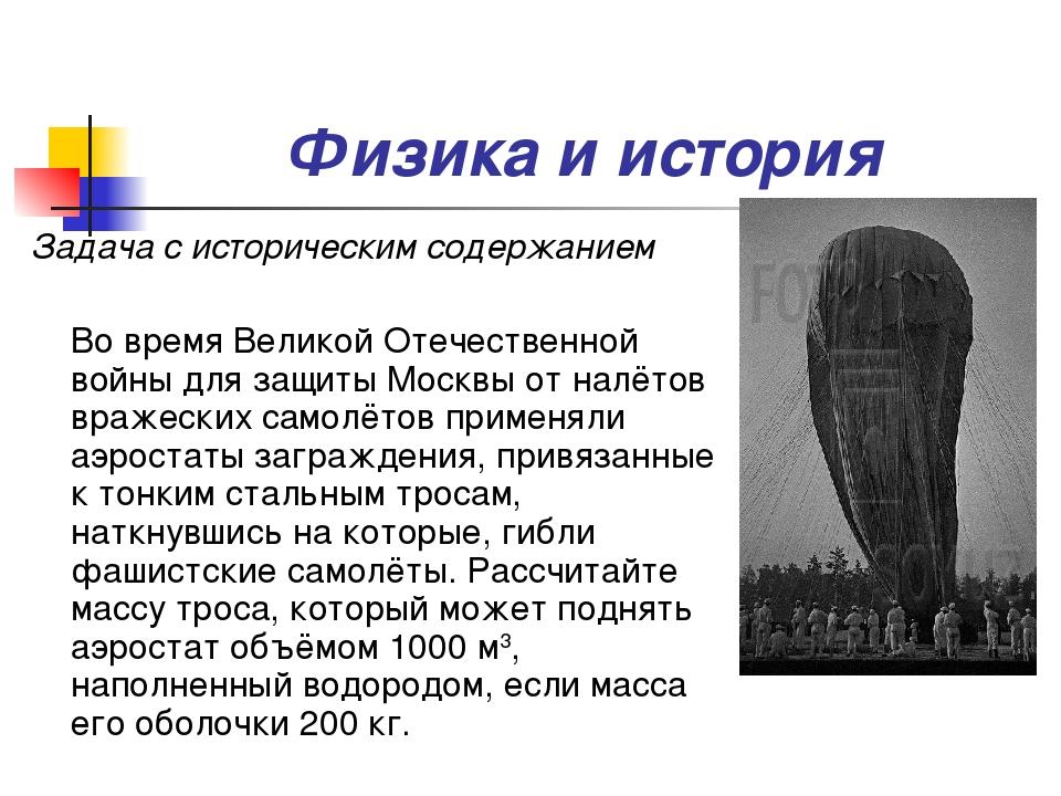 Физика и история Задача с историческим содержанием Во время Великой Отечеств...