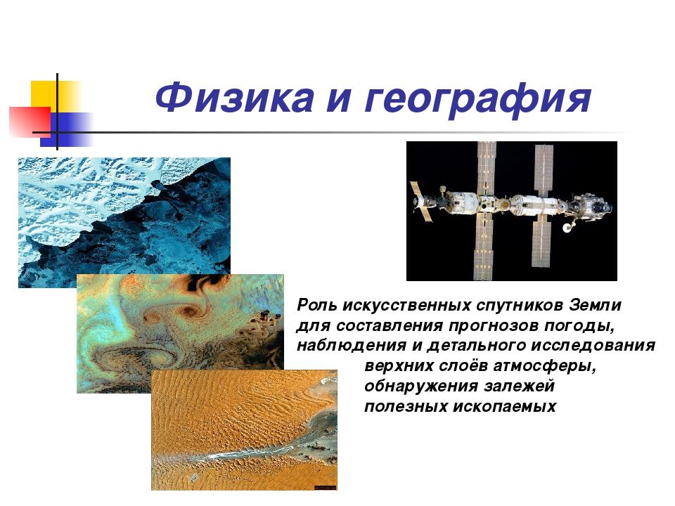 Физика и география Роль искусственных спутников Земли для составления прогноз...