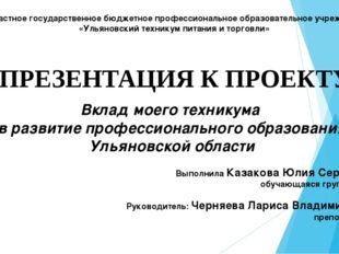 Областное государственное бюджетное профессиональное образовательное учрежден
