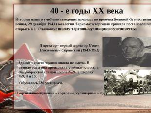 История нашего учебного заведения началась во времена Великой Отечественной в