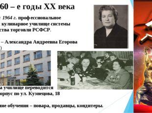 60 – е годы XX века С 1 ноября 1964 г. профессиональное торговое и кулинарно