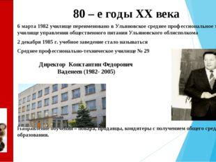 80 – е годы XX века 6 марта 1982 училище переименовано в Ульяновское среднее