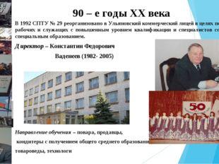 90 – е годы XX века В 1992 СПТУ № 29 реорганизовано в Ульяновский коммерчески