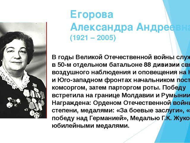 Егорова Александра Андреевна (1921 – 2005) В годы Великой Отечественной войны...
