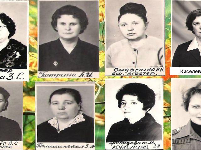 Киселева Е.В.