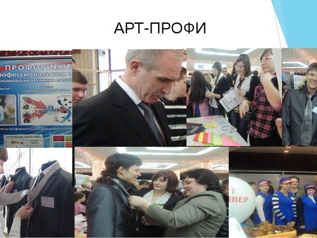 АРТ-ПРОФИ
