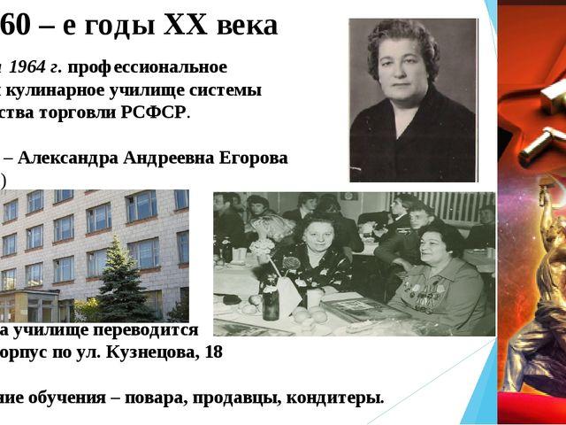 60 – е годы XX века С 1 ноября 1964 г. профессиональное торговое и кулинарно...