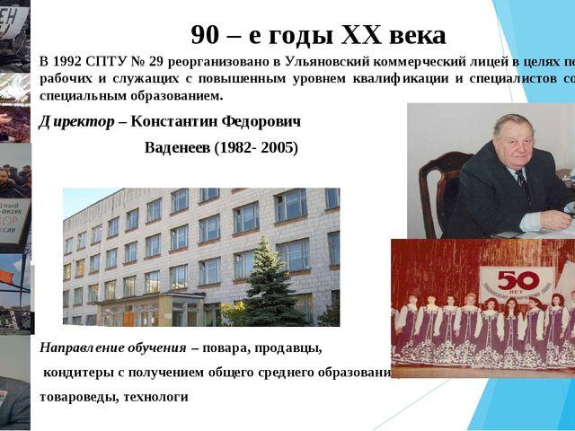 90 – е годы XX века В 1992 СПТУ № 29 реорганизовано в Ульяновский коммерчески...