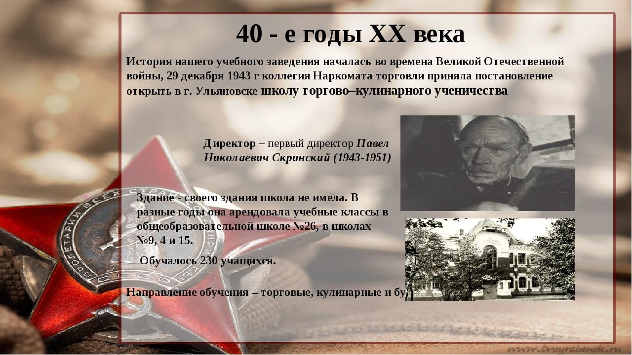 История нашего учебного заведения началась во времена Великой Отечественной в...