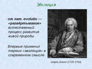Эволюция от лат. evolutio — «развёртывание» естественный процесс развития жив