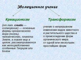 Эволюционное учение Креационизм Трансформизм (от лат. сreatio — сотворение) —