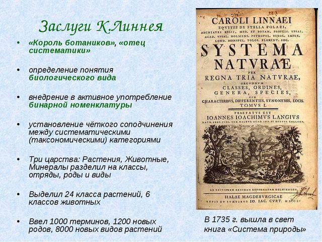 Заслуги К.Линнея «Король ботаников», «отец систематики» определение понятия б...