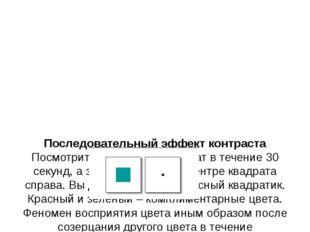 Последовательный эффект контраста Посмотрите на зеленый квадрат в течение 30