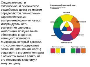 Следовательно, и физическое, и психическое воздействие цвета во многом опреде