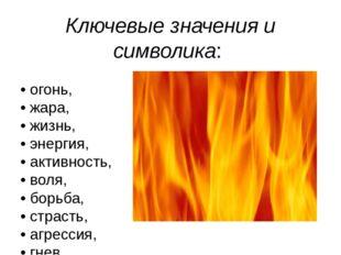 Ключевые значения и символика: • огонь, • жара, • жизнь, • энергия, • активно