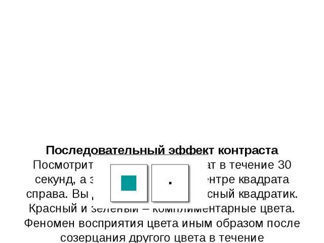 Последовательный эффект контраста Посмотрите на зеленый квадрат в течение 30...