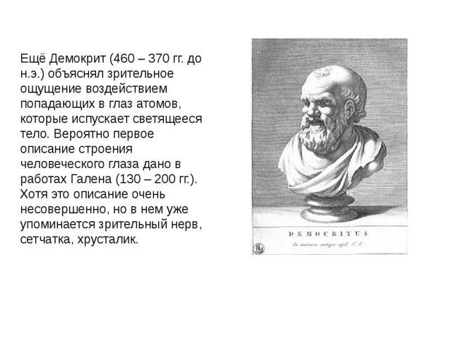 ЕщёДемокрит (460 – 370 гг. до н.э.) объяснял зрительное ощущение воздействи...